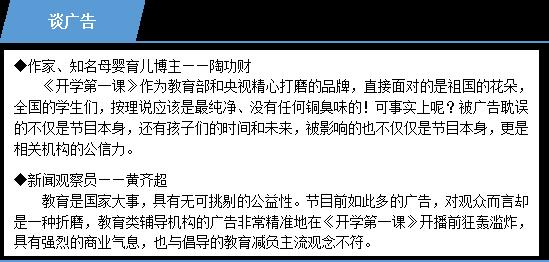 开学初情况汇报_央视《开学第一课》引争议 _舆情分析报告_蚁坊软件